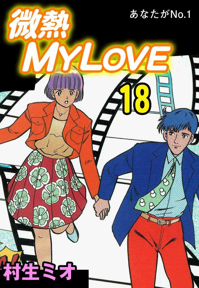 微熱 MY LOVE(第18巻)
