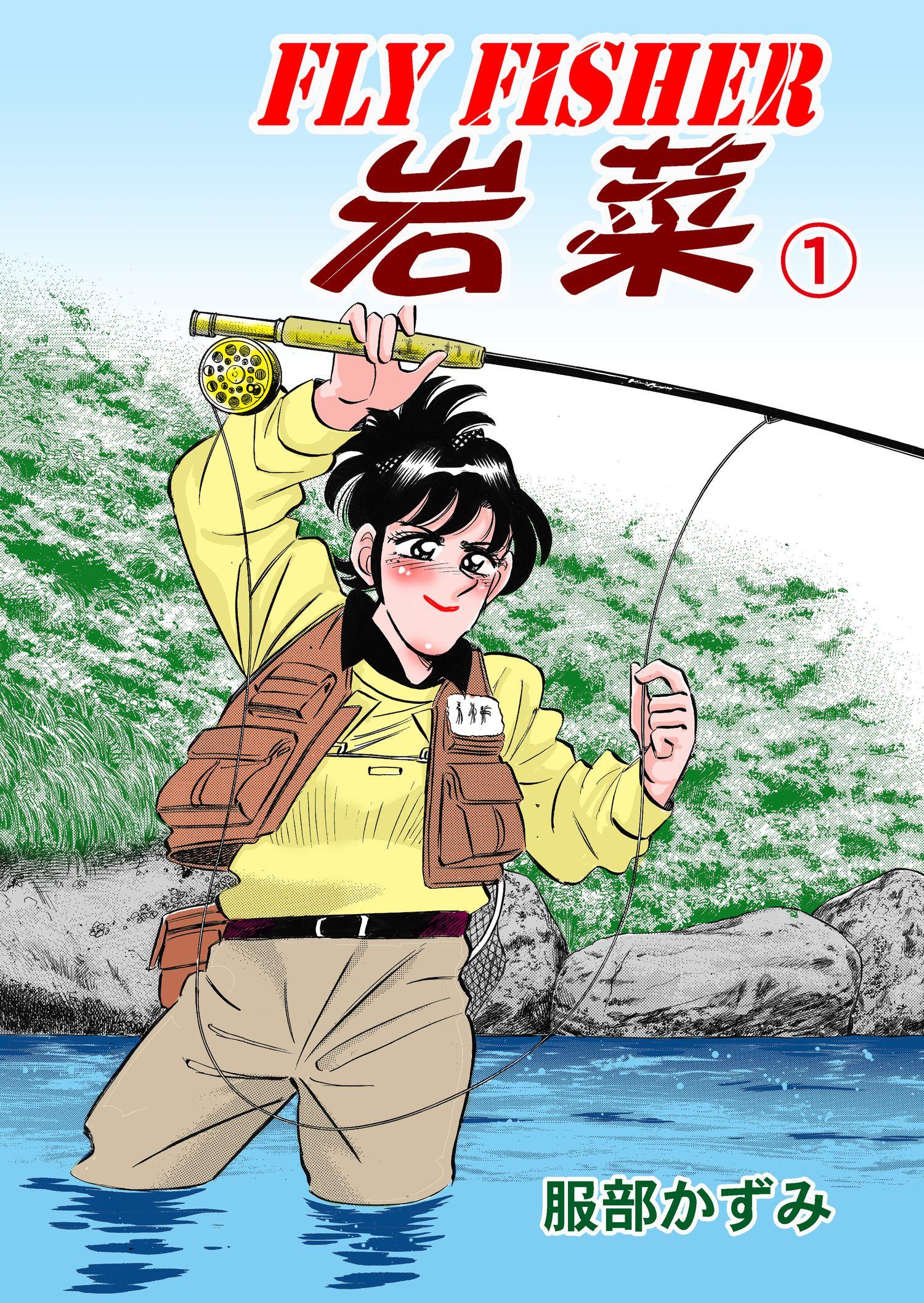 FLYFISHER 岩菜(第1巻)