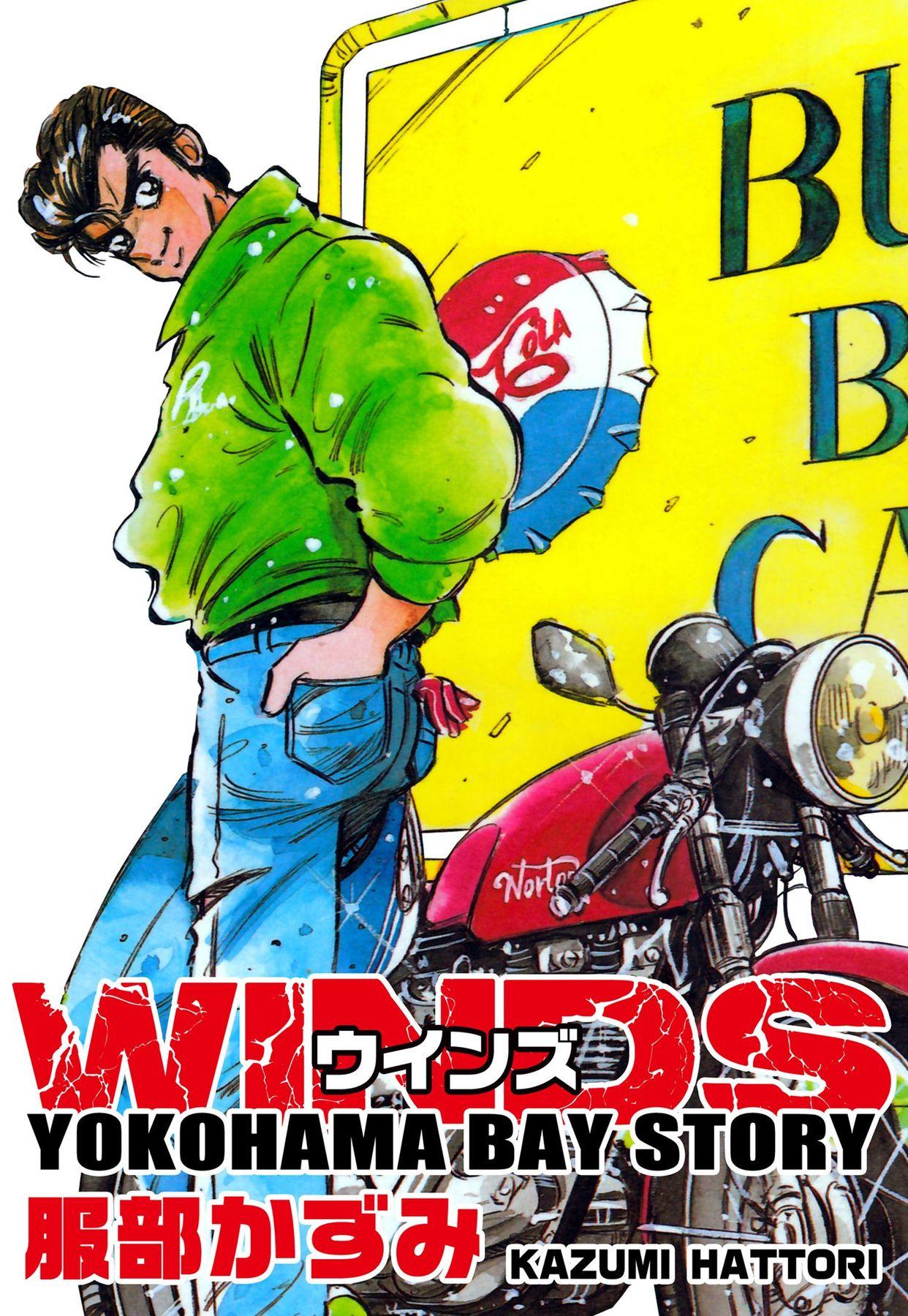 ウインズ WINDS(第1巻)