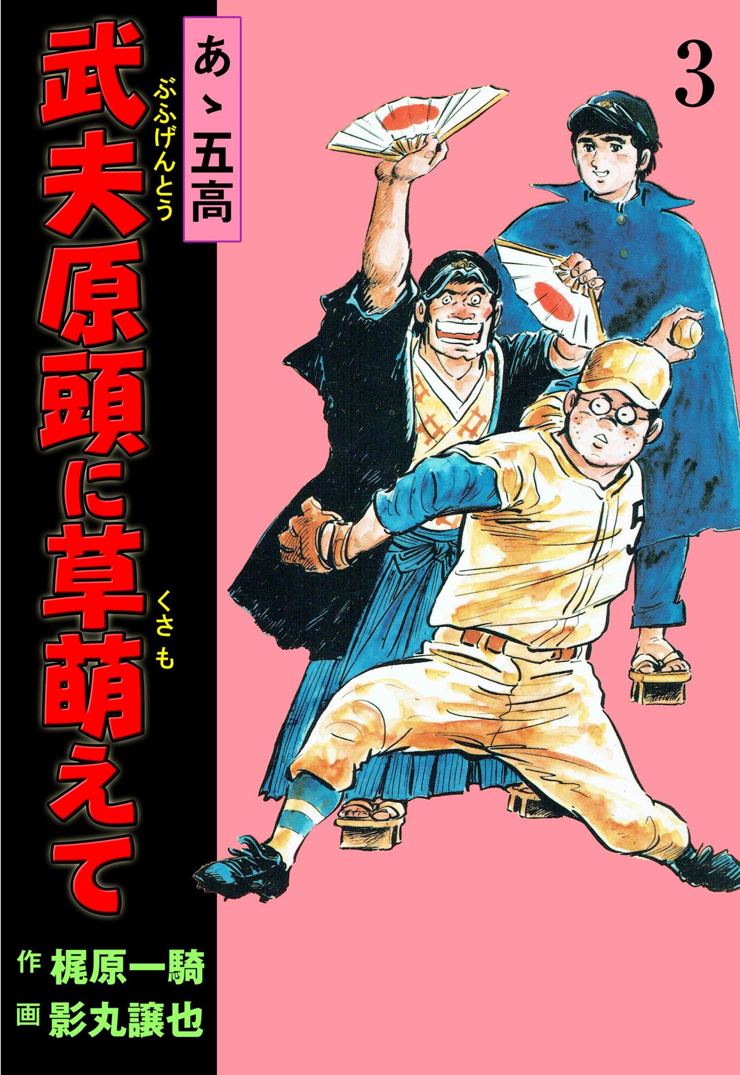あゝ五高 武夫原頭に草萌えて(第3巻)