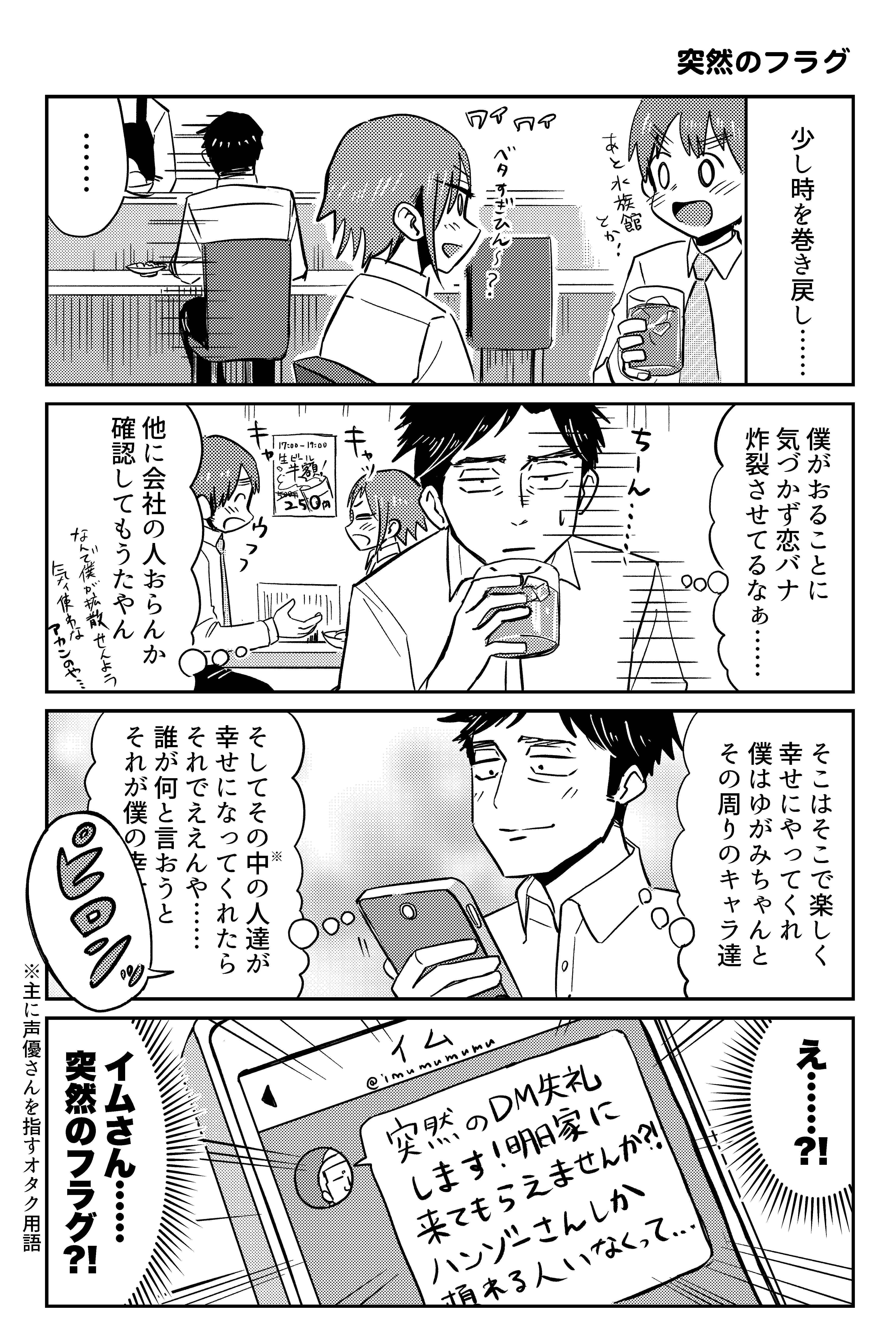 大阪ちゅーとリアル(関西の大学の謎システム「〇回生」)