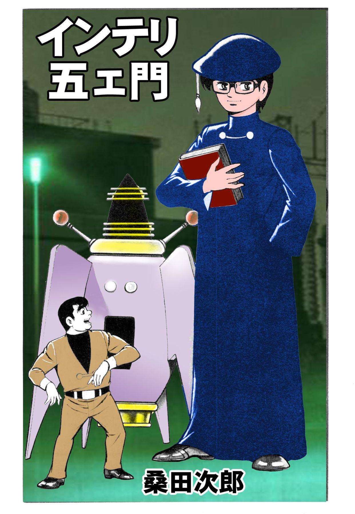 インテリ五エ門(第1巻)