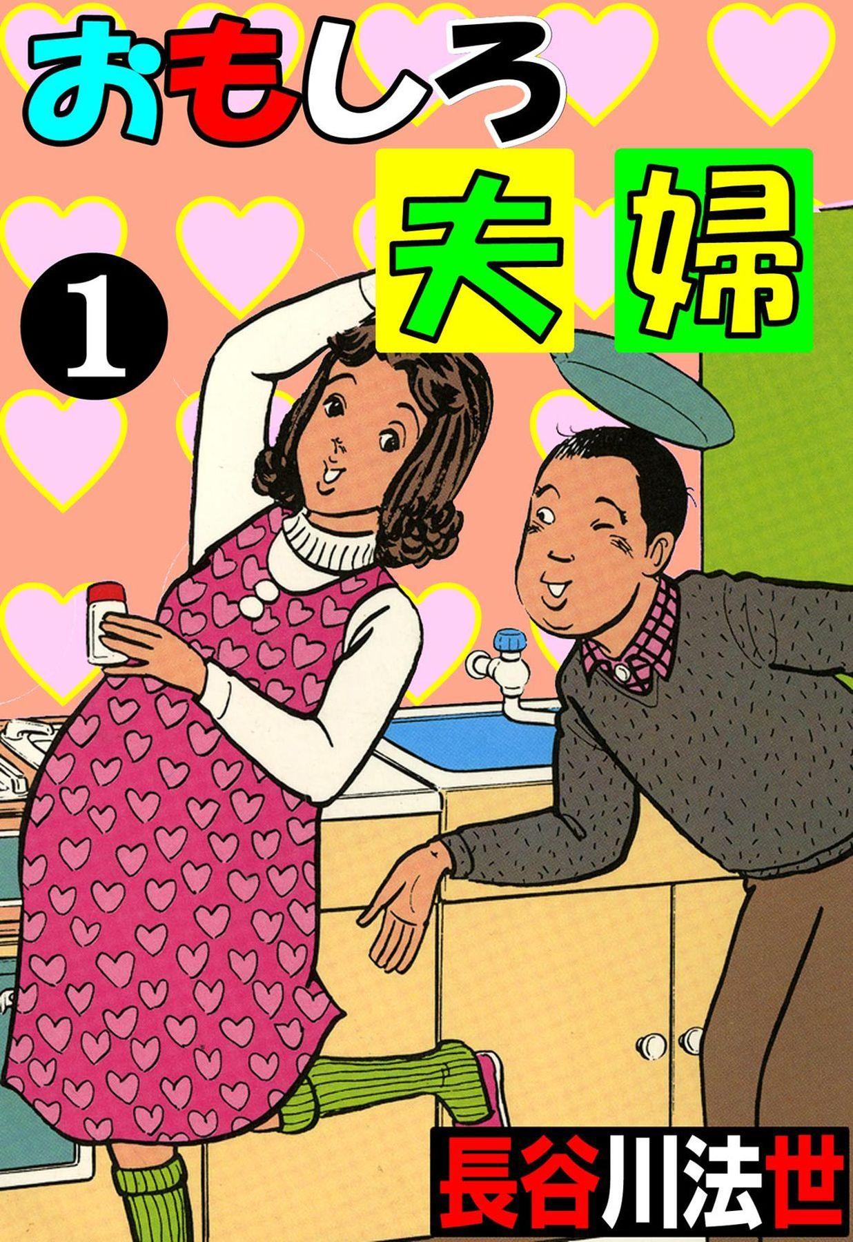 おもしろ夫婦(第1巻)