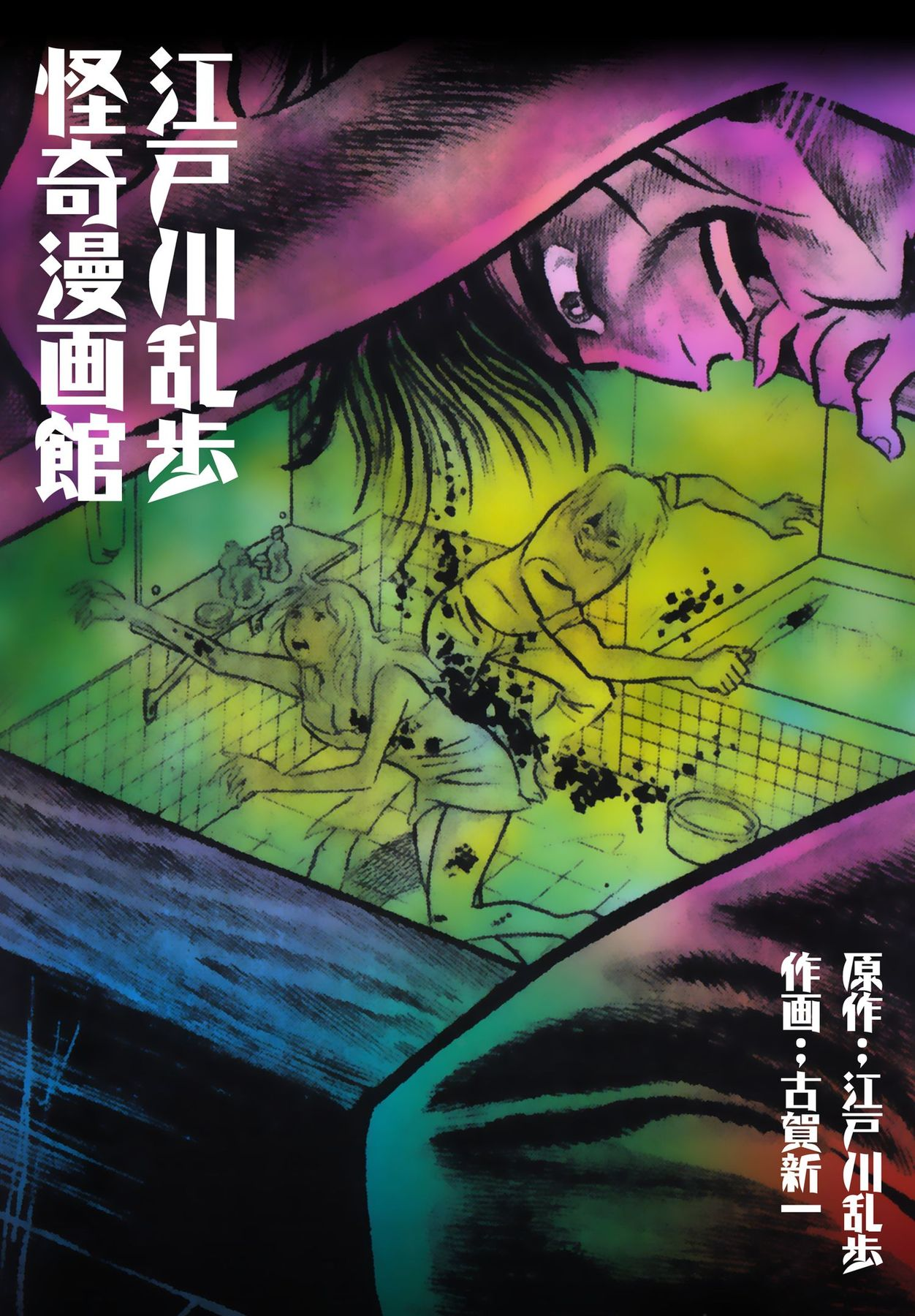 江戸川乱歩怪奇漫画館(第1巻)