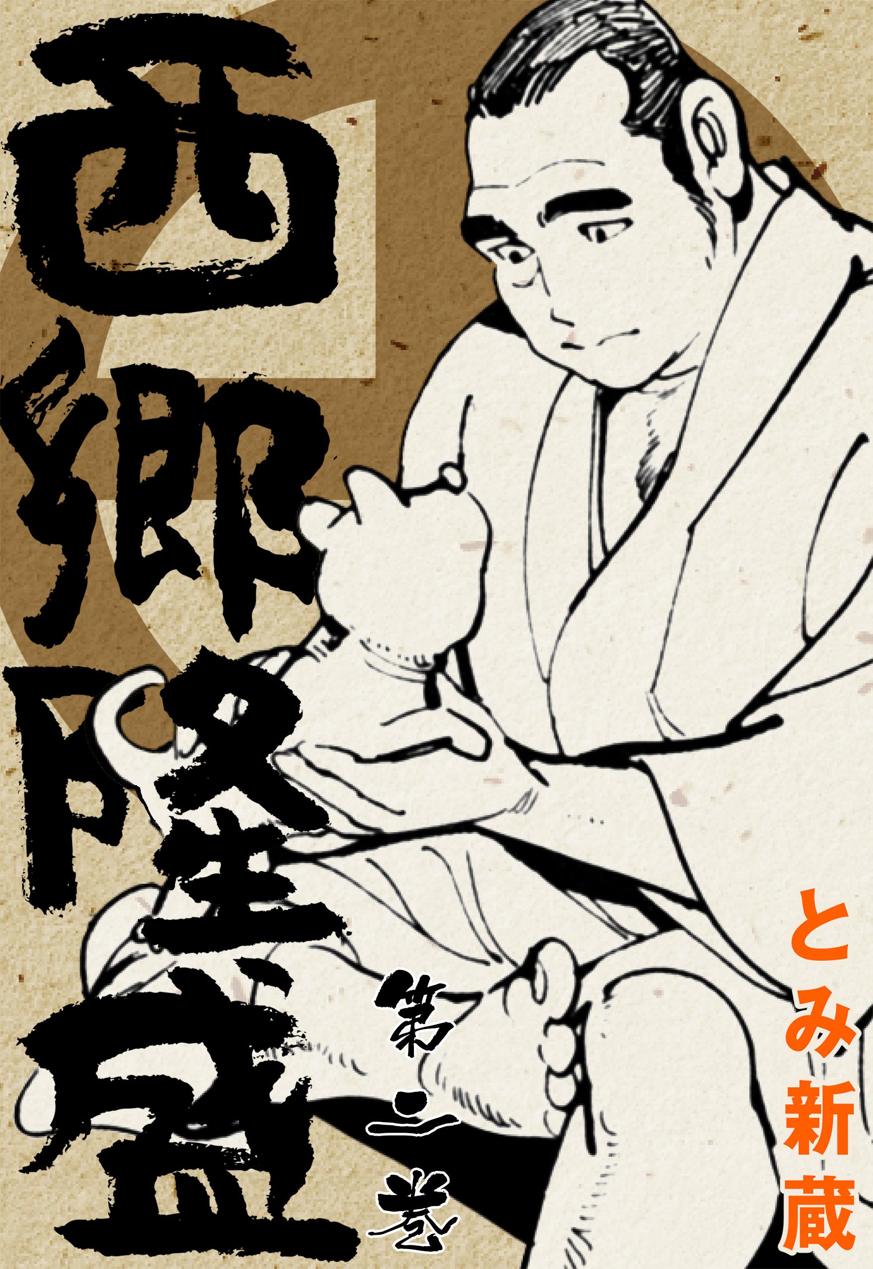 西郷隆盛(第2巻)