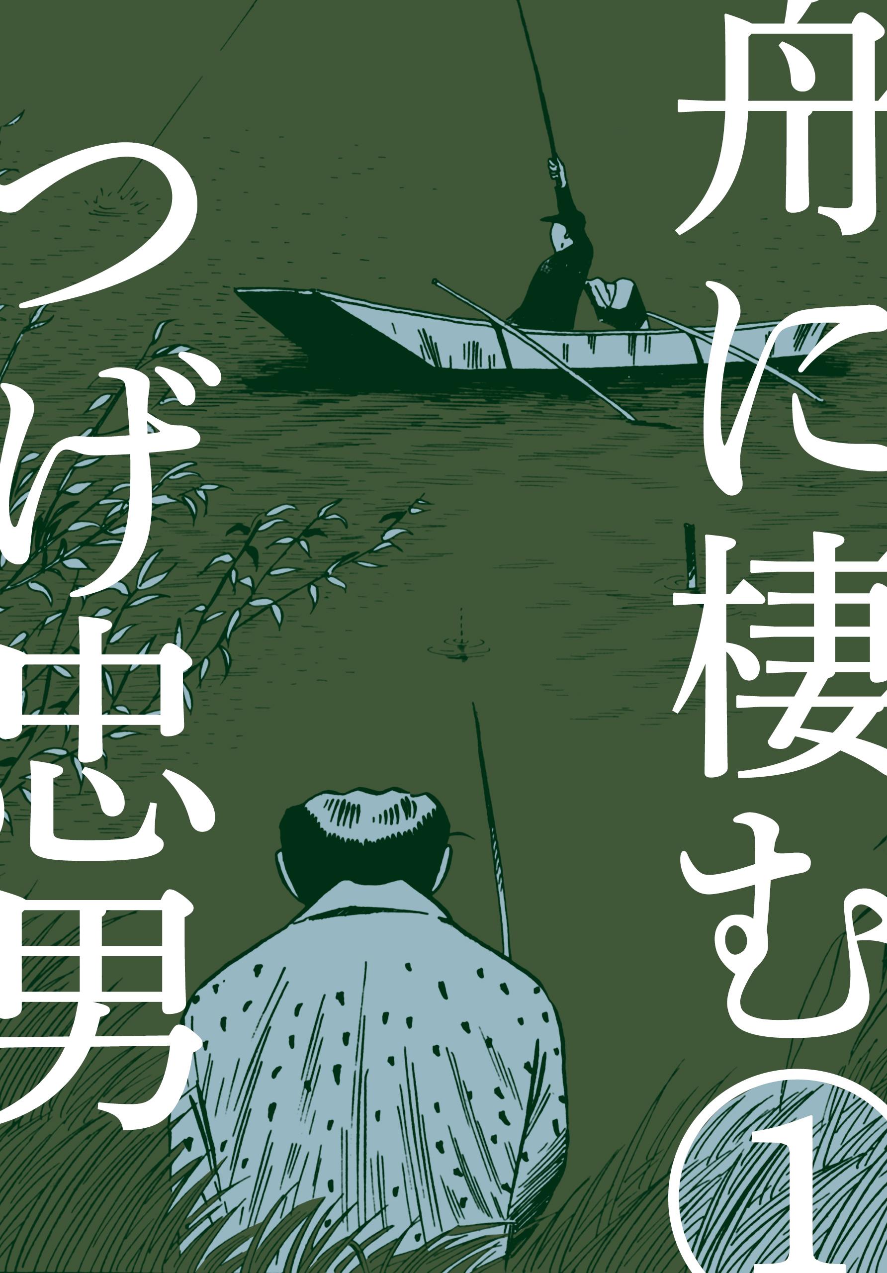 舟に棲む(第1巻)