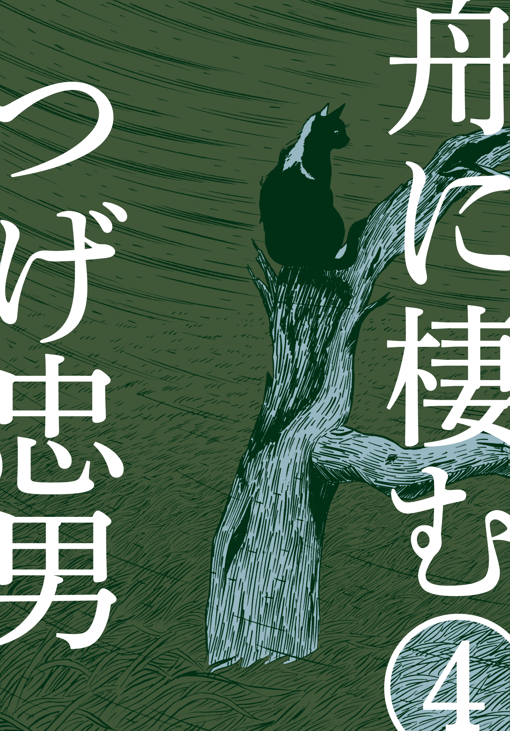 舟に棲む(第4巻)