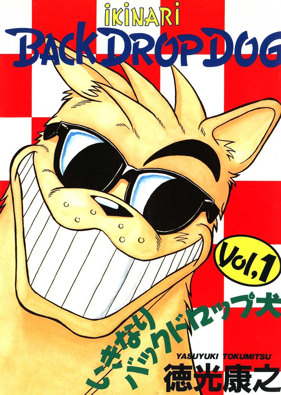 いきなりバックドロップ犬(第1巻)