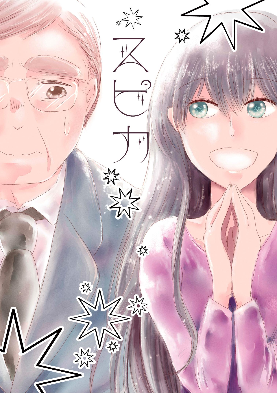 スピカ(第1巻)