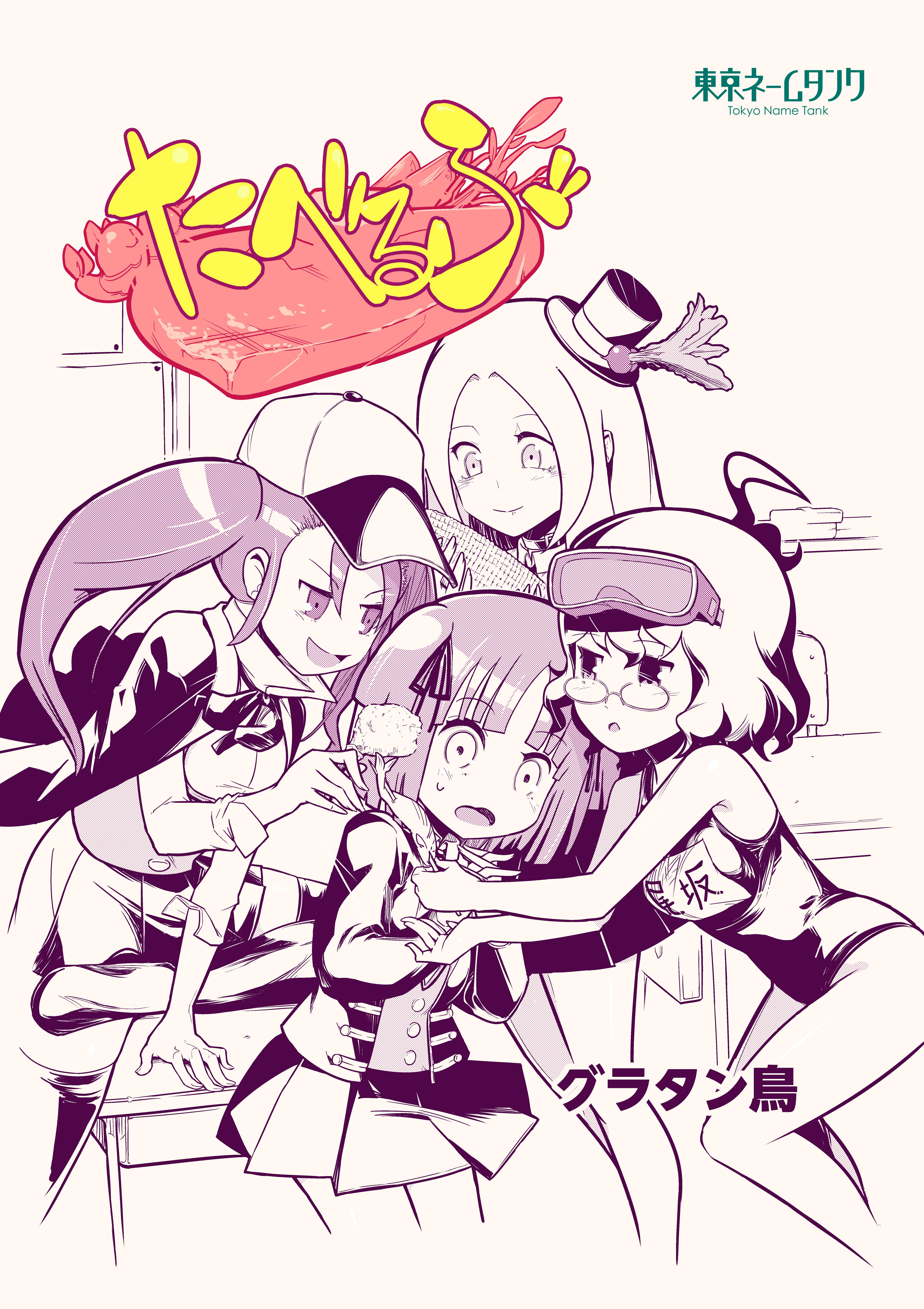 たべるぶ(第1巻)
