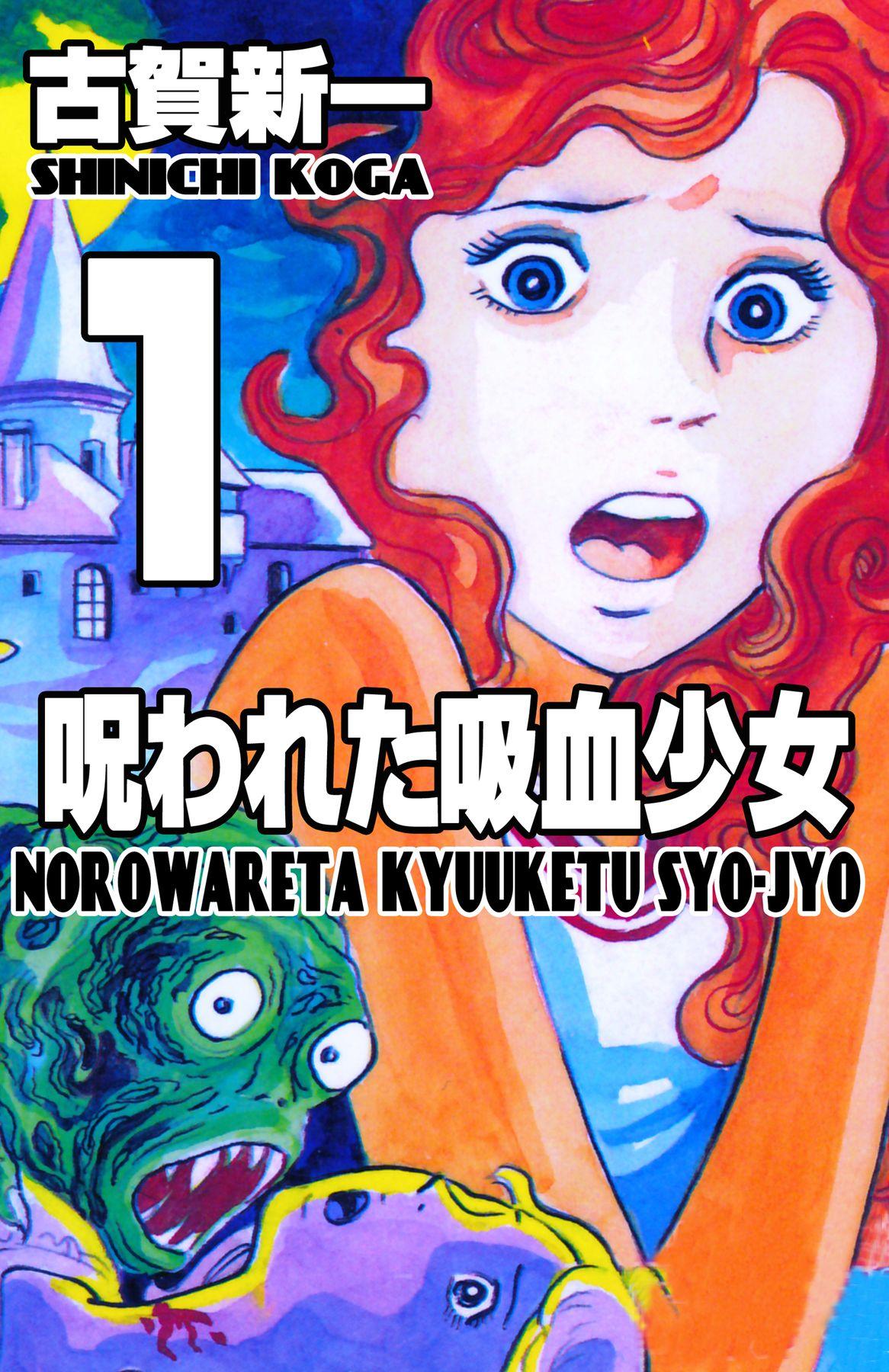 呪われた吸血少女(第1巻)