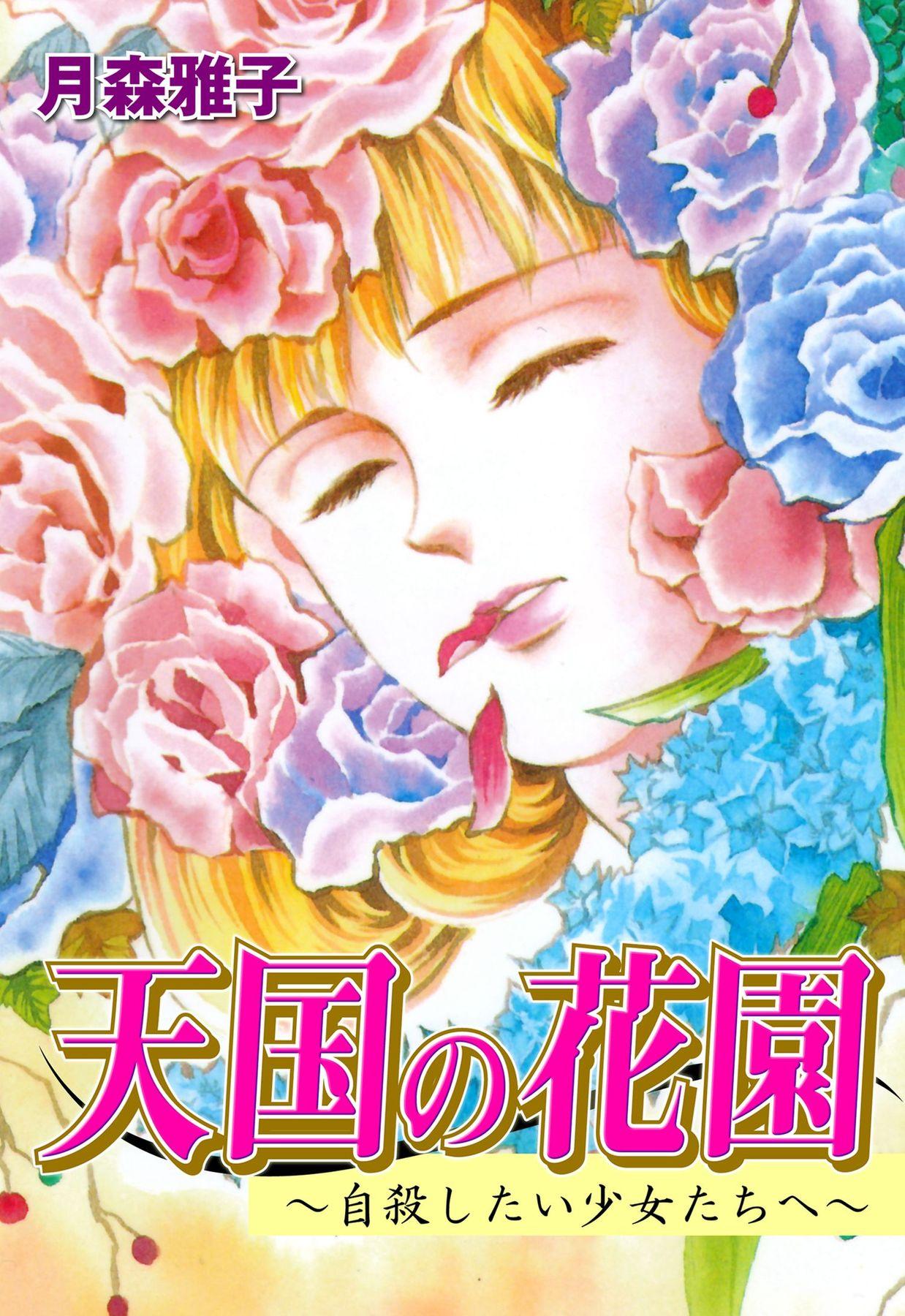 天国の花園〜自殺したい少女たちへ〜(第1巻)