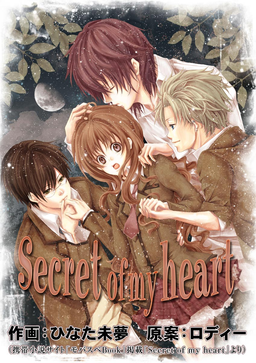 Secret of my heart(第1巻)