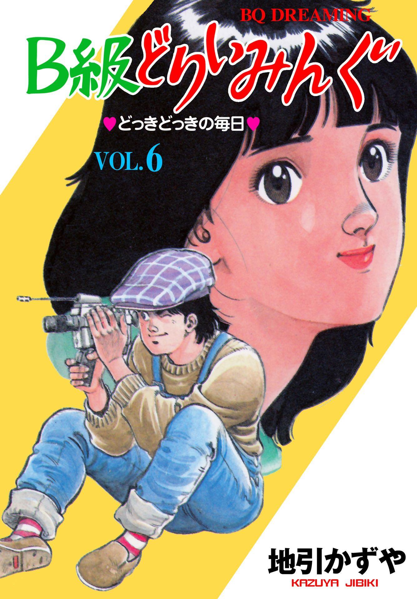 B級どりいみんぐ(第6巻)