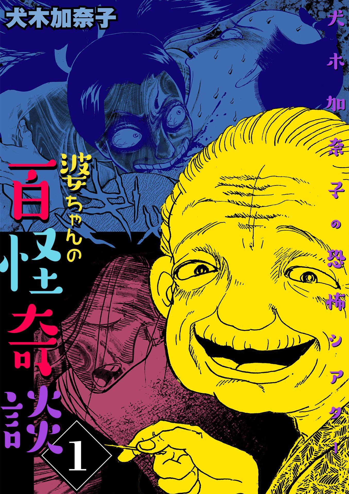 犬木加奈子の恐怖シアター 婆ちゃんの百怪奇談(第1巻)