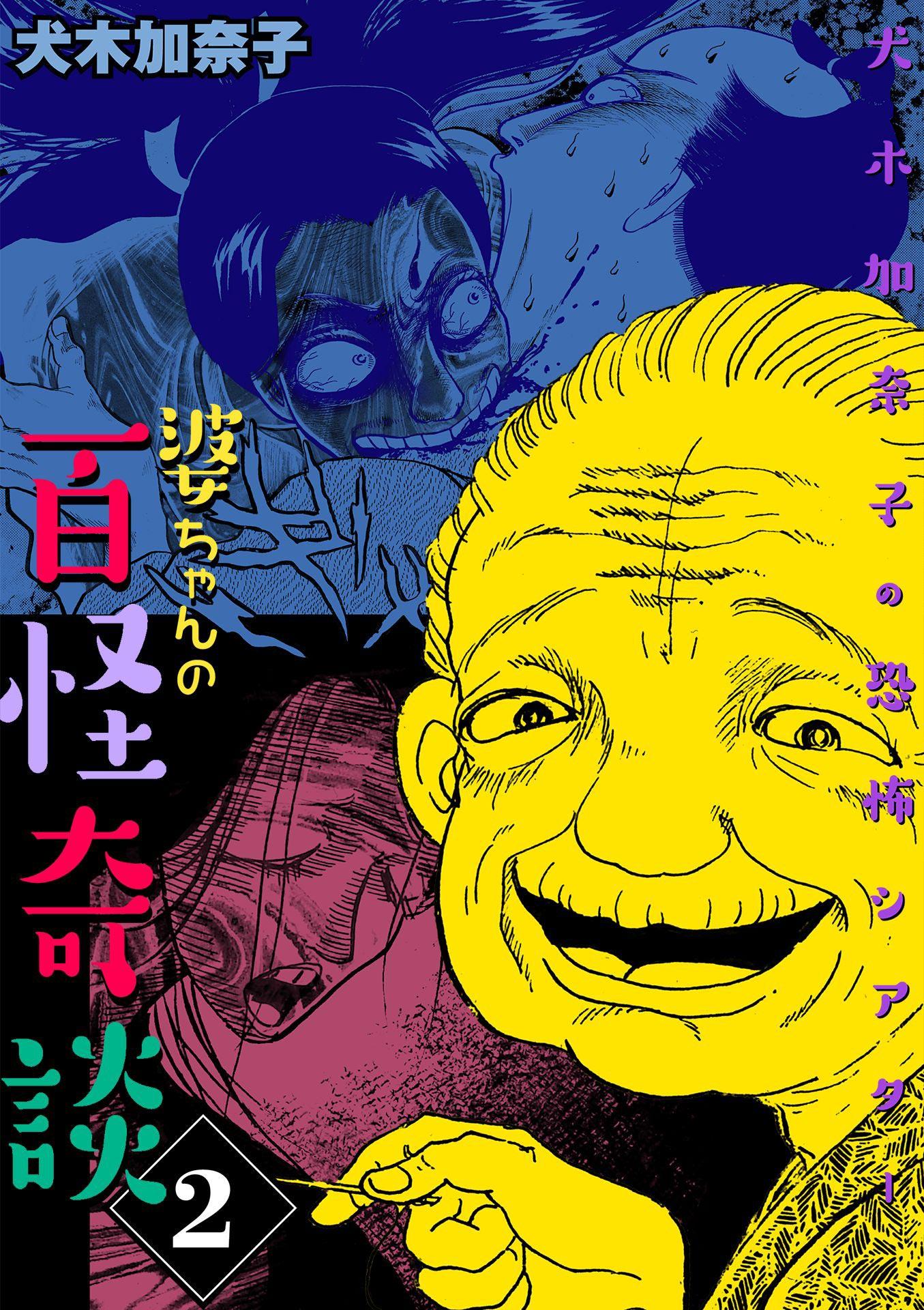 犬木加奈子の恐怖シアター 婆ちゃんの百怪奇談(第2巻)