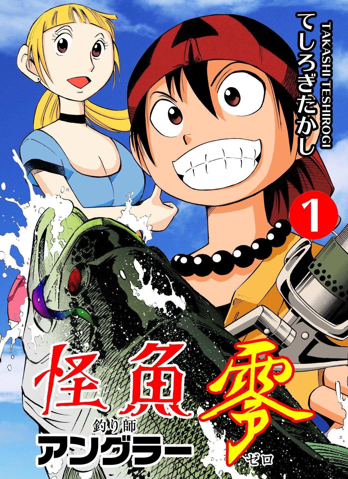 怪魚アングラー零(第1巻)