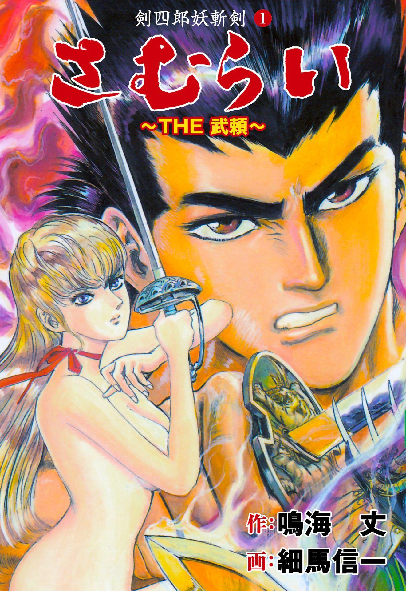 THE 武頼(第1巻)
