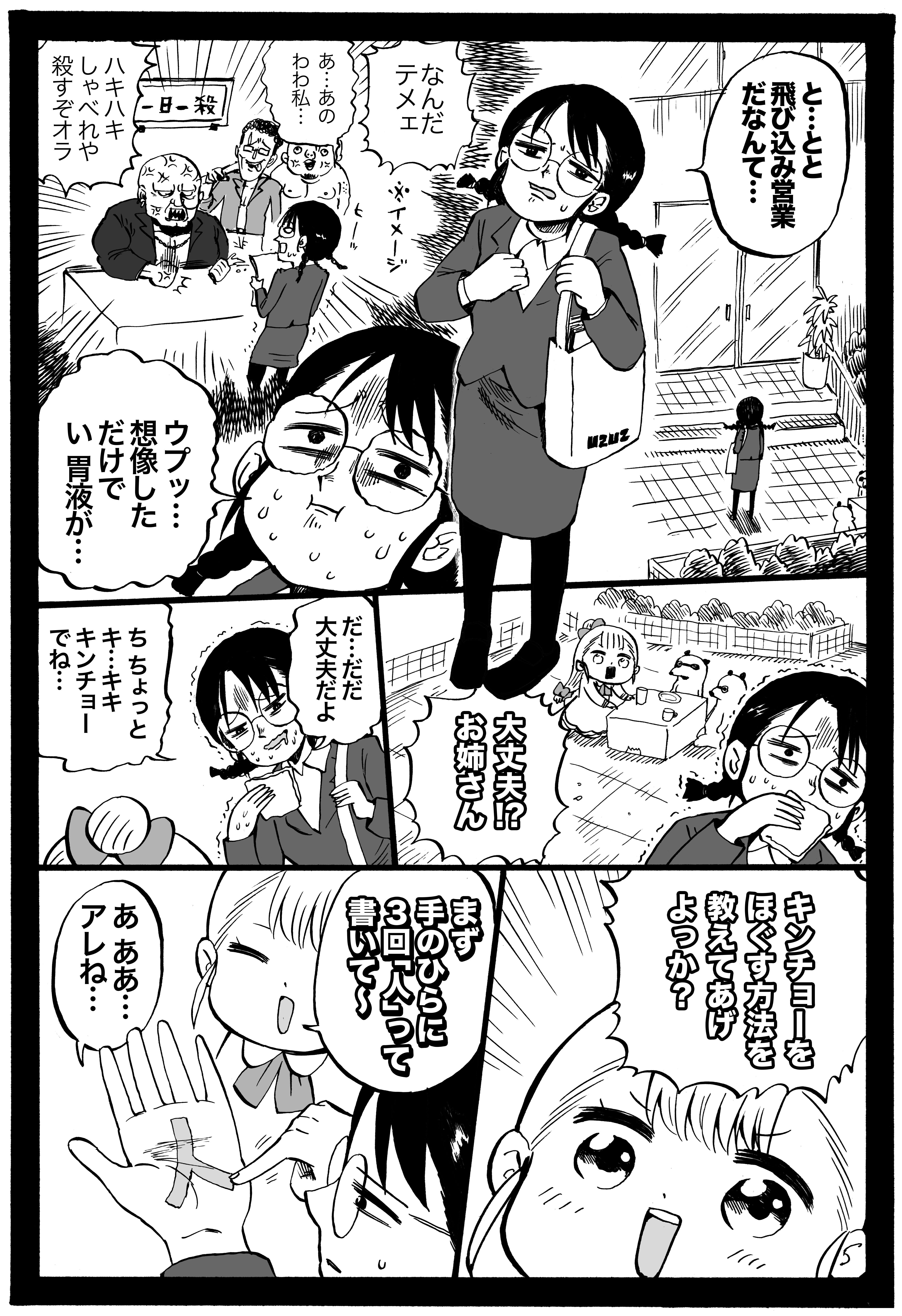 幼女社長(第59巻)