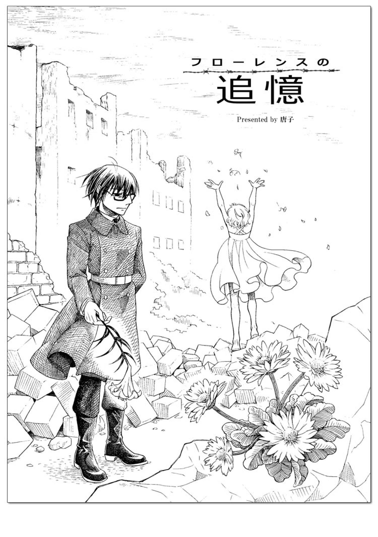 フローレンスの追憶(第1巻)