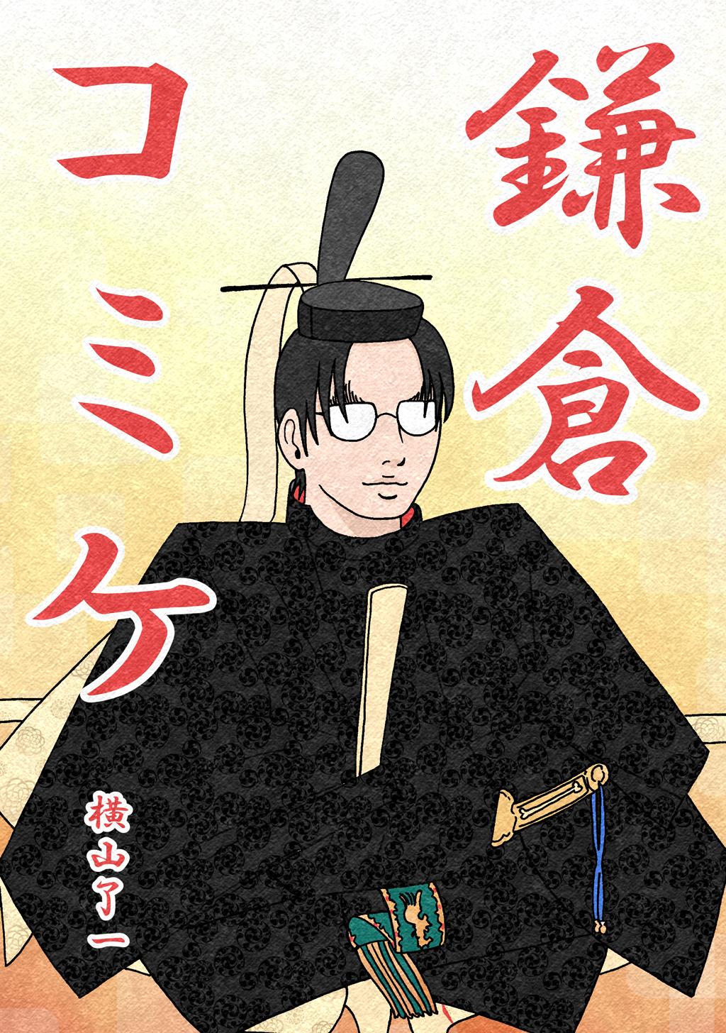 鎌倉コミケ(第1巻)