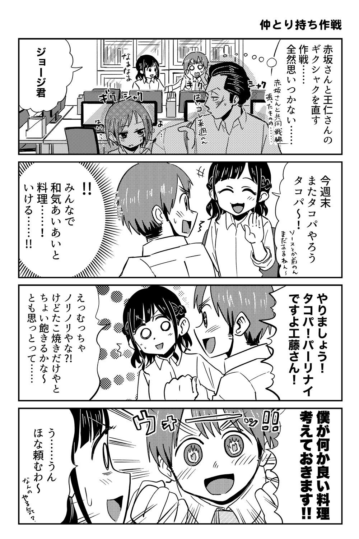 大阪ちゅーとリアル(大阪新名物『高槻うどんギョーザ』)