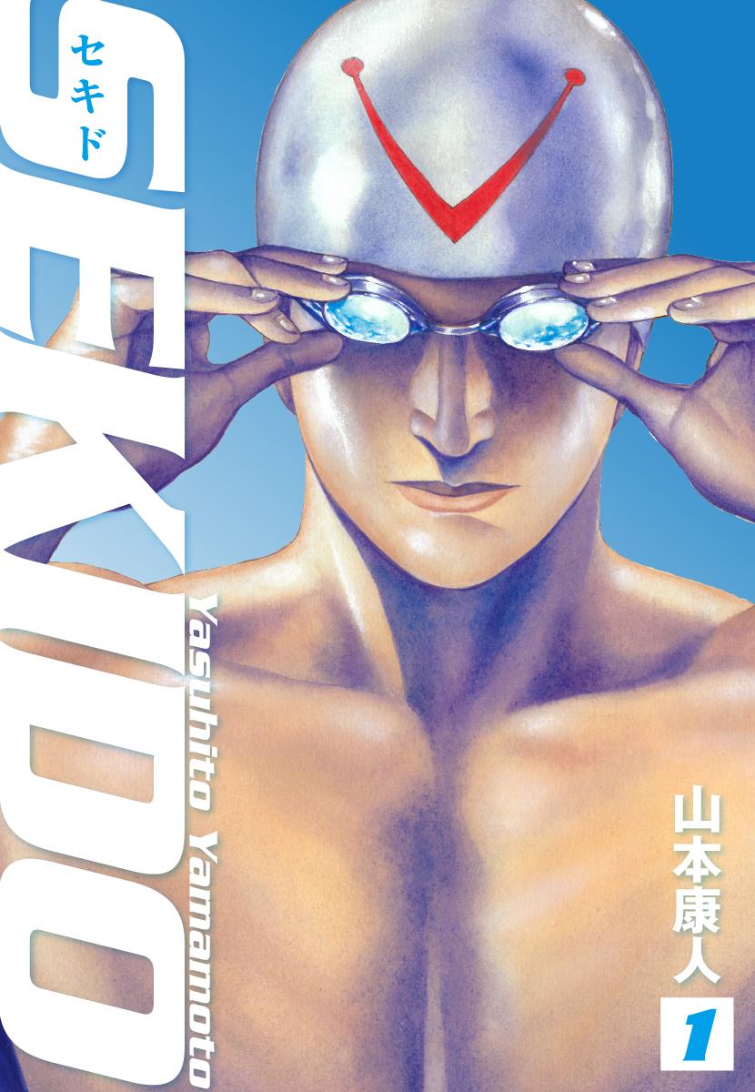 SEKIDO(第1巻)