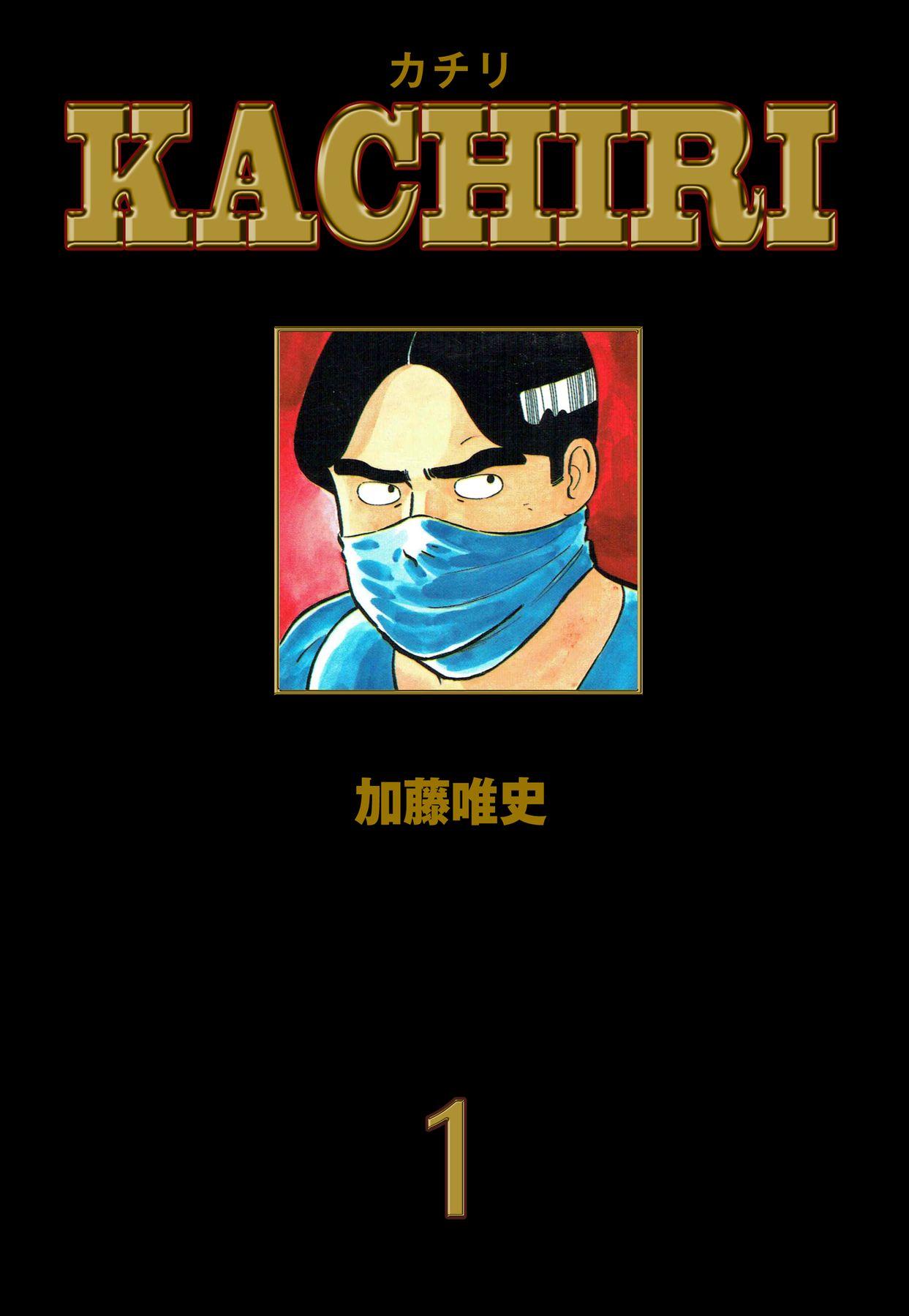 KACHIRI(第1巻)