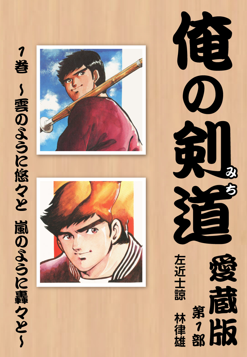 俺の剣道(第1巻)