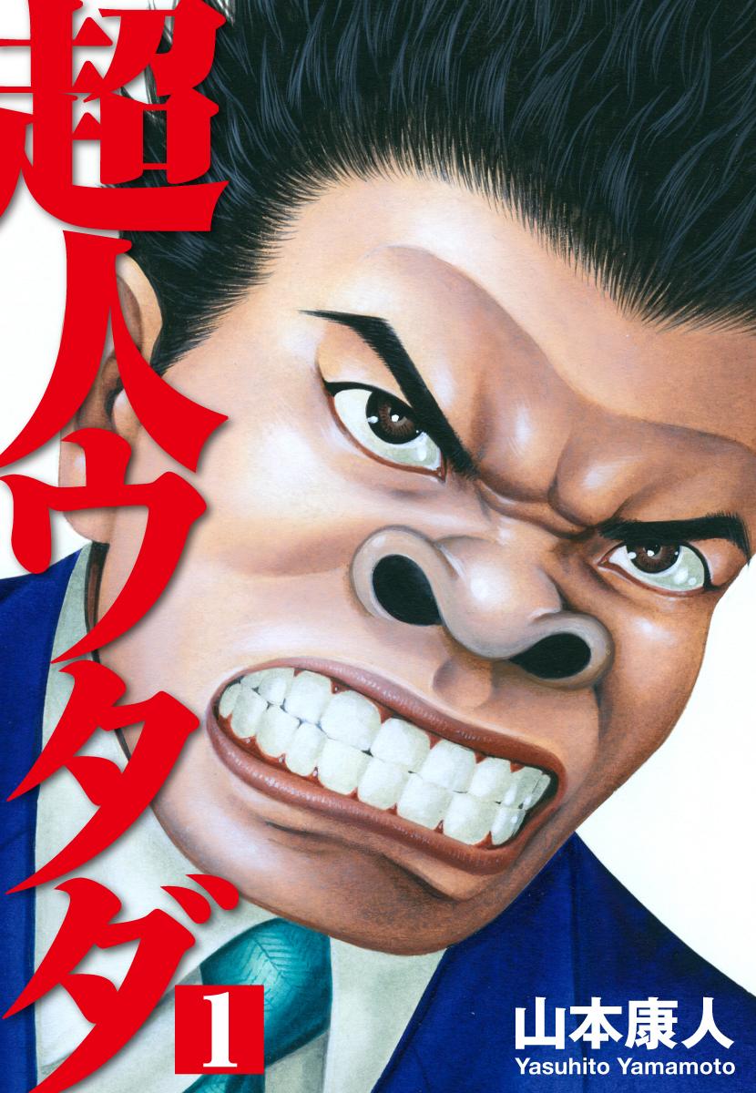 超人ウタダ(第1巻)