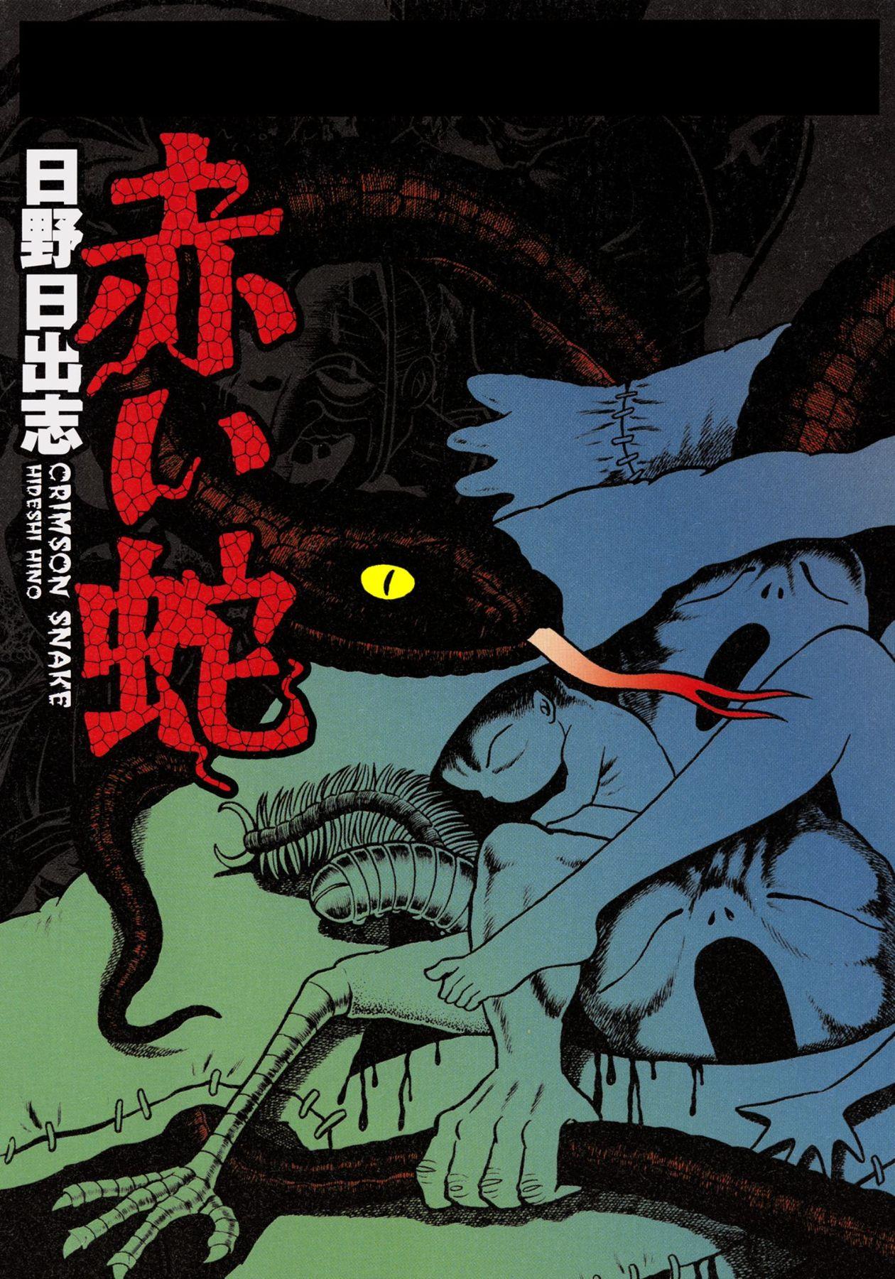 赤い蛇(第1巻)
