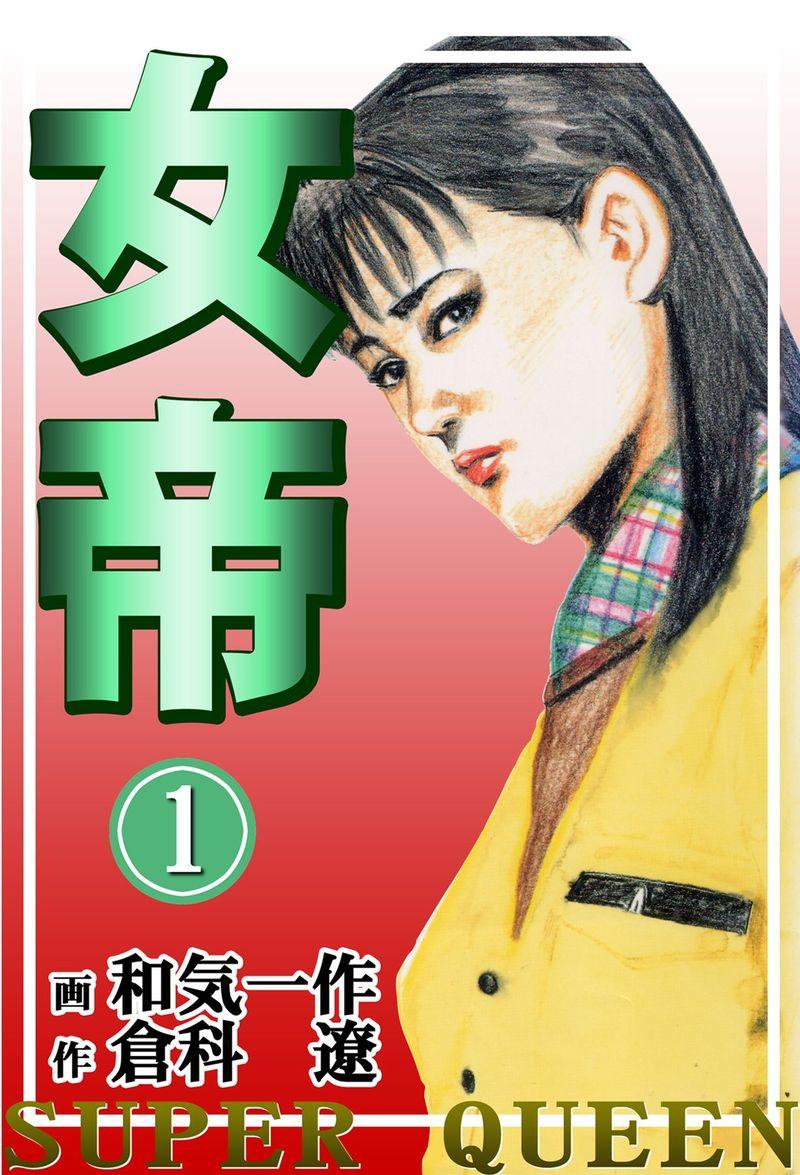 女帝(第1巻)