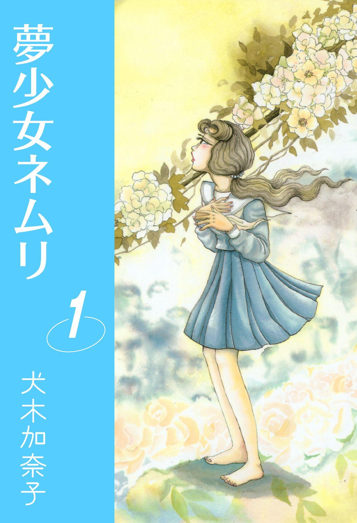 夢少女ネムリ(第1巻)
