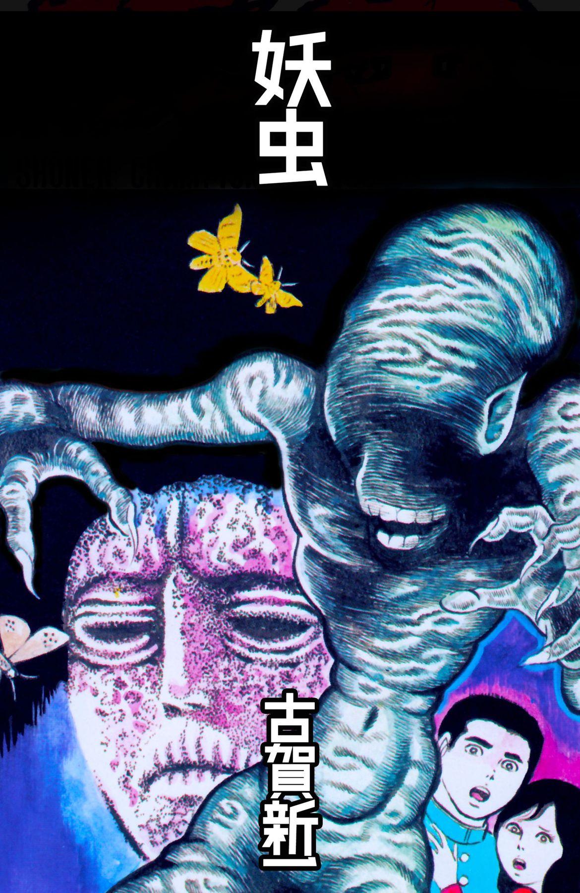 妖虫(第1巻)