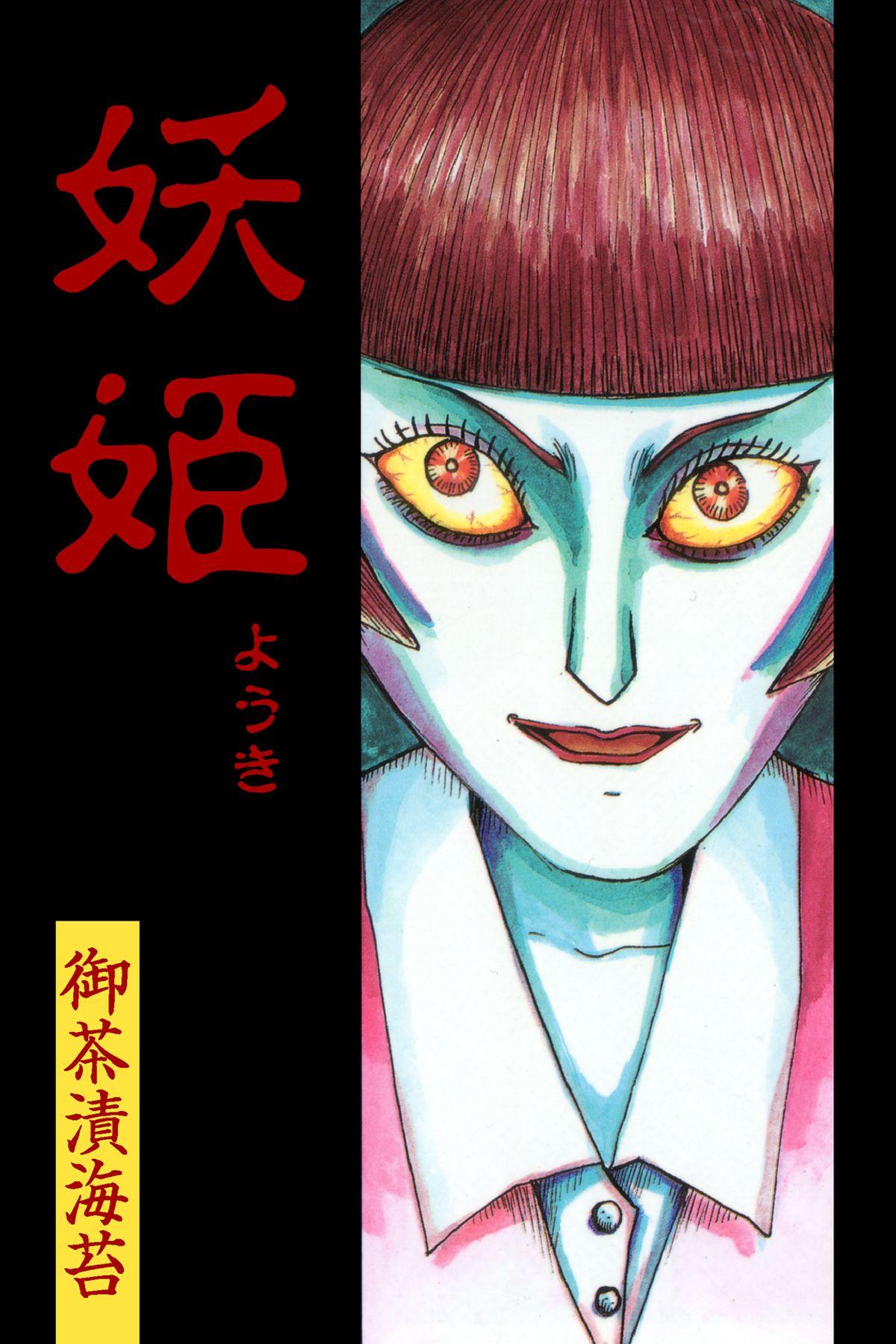 妖姫(第1巻)