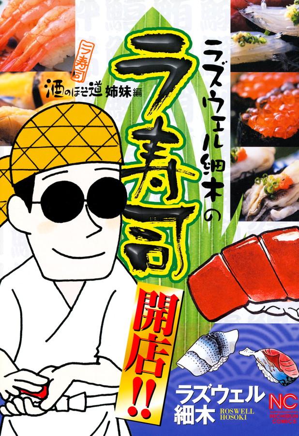 (第1巻)ラズウェル細木のラ寿司開店