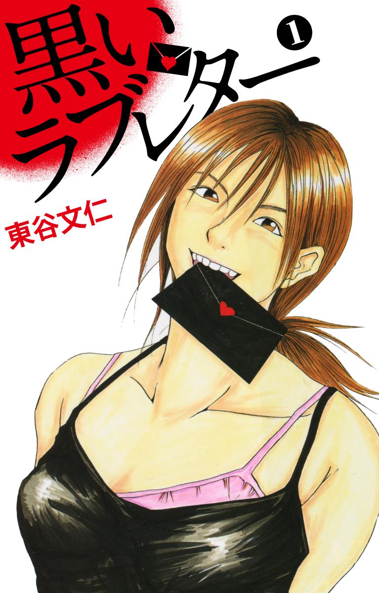 黒いラブレター(第1巻)