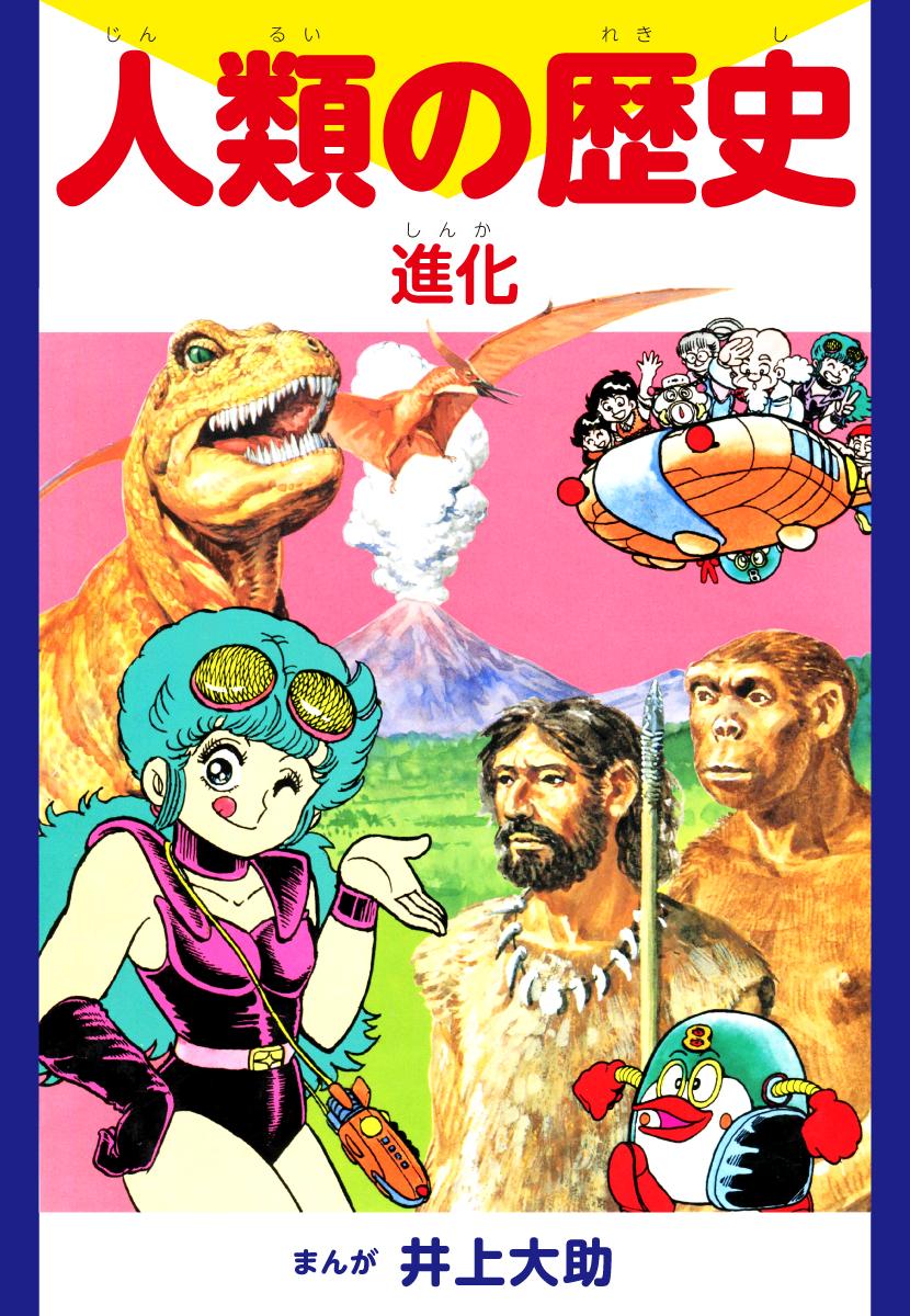 人類の歴史 進化(第1巻)