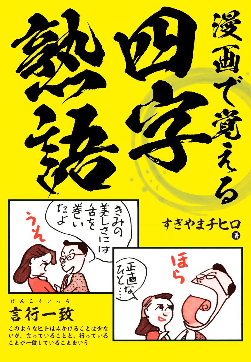 漫画で覚える四字熟語(第1巻)