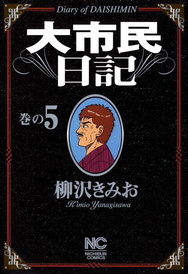 大市民日記(第5巻)
