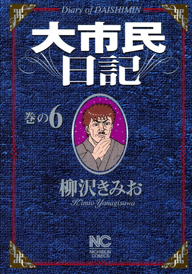 大市民日記(第6巻)