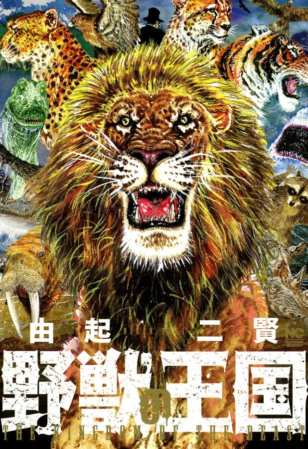 野獣の王国(第1巻)