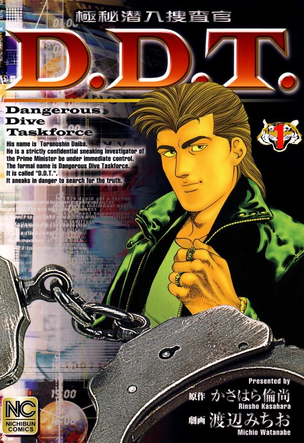 極秘潜入捜査官DDT(第1巻)