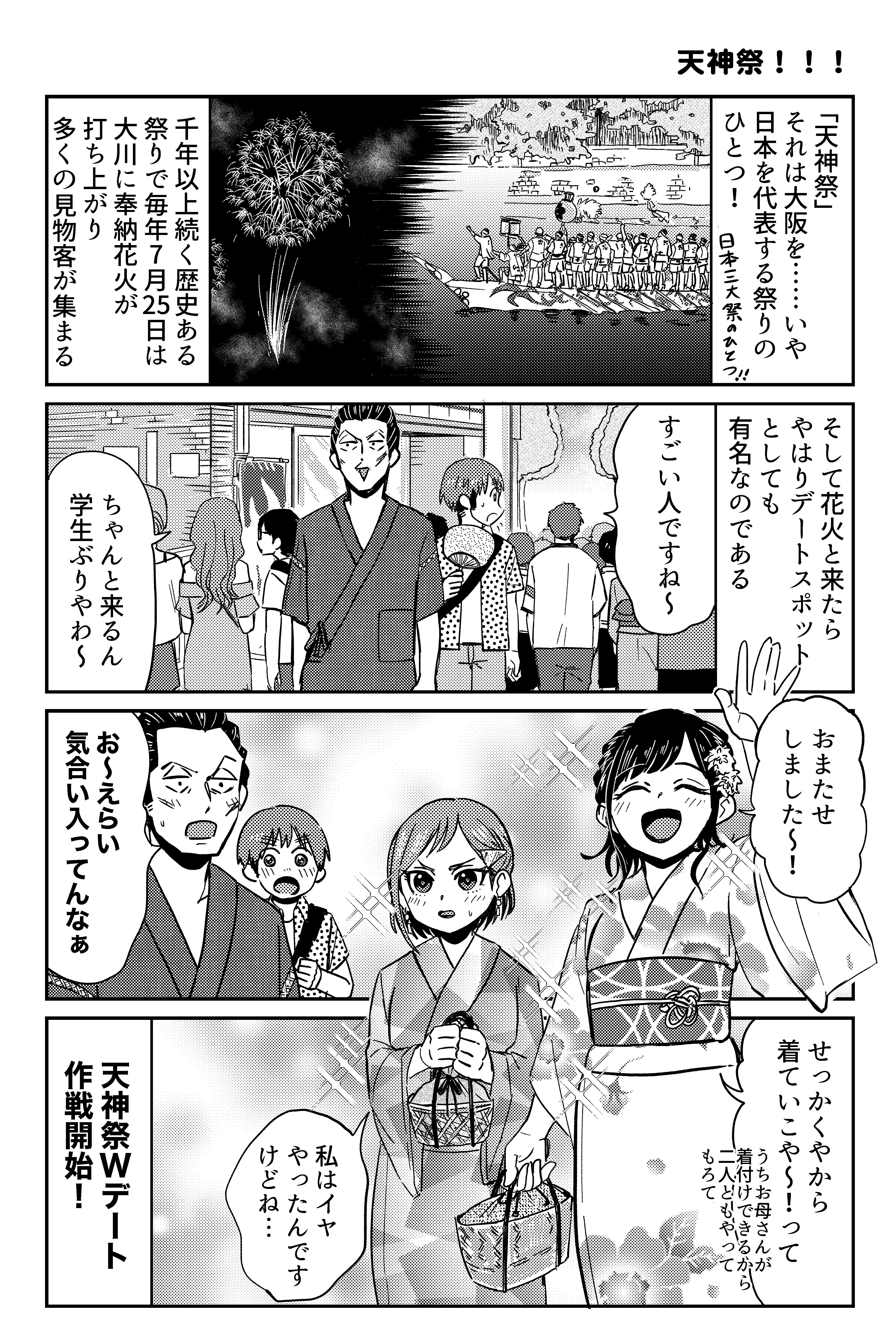 大阪ちゅーとリアル(大阪人は『大阪焼き』知らないって本当?)