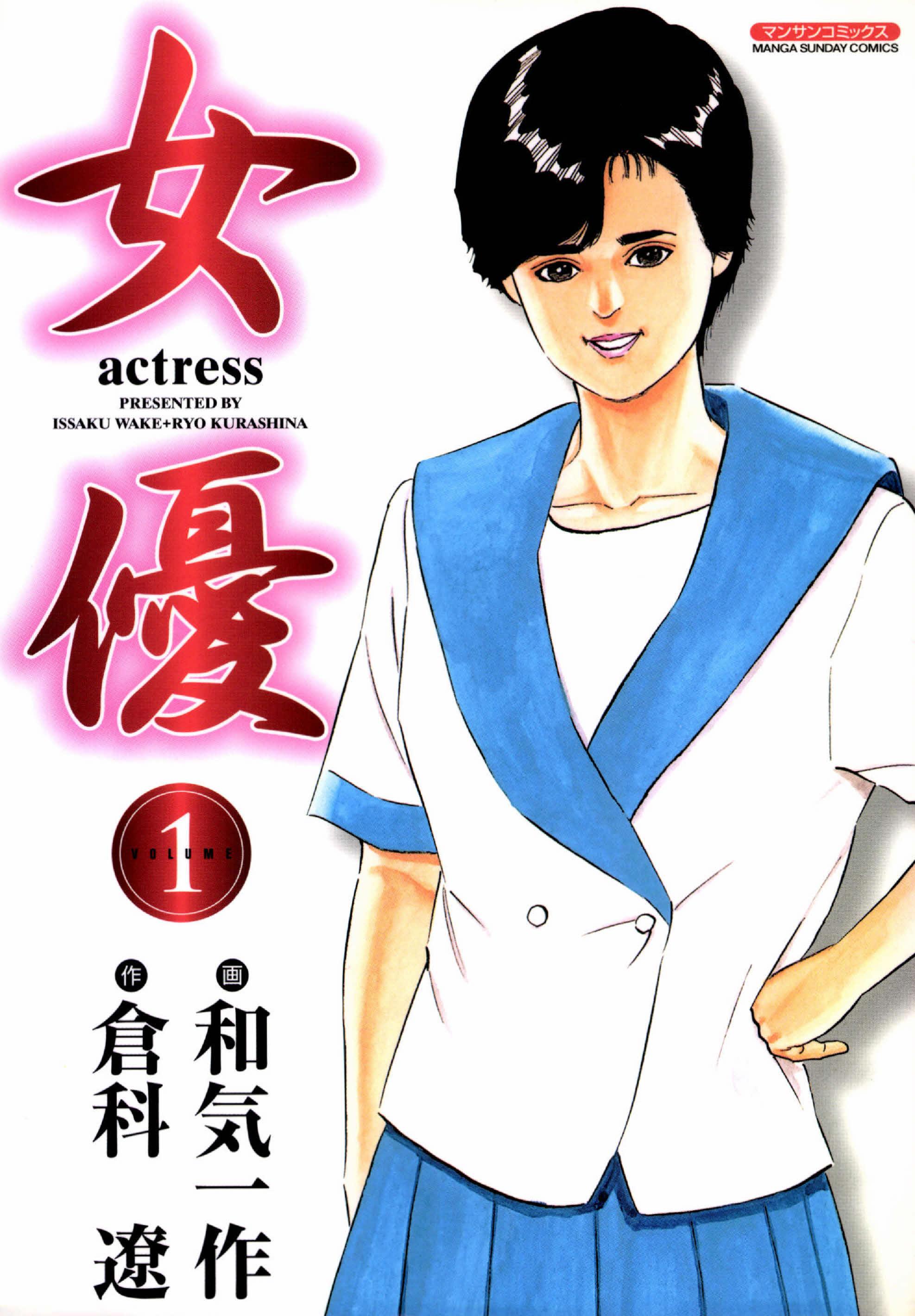 女優(第1巻)