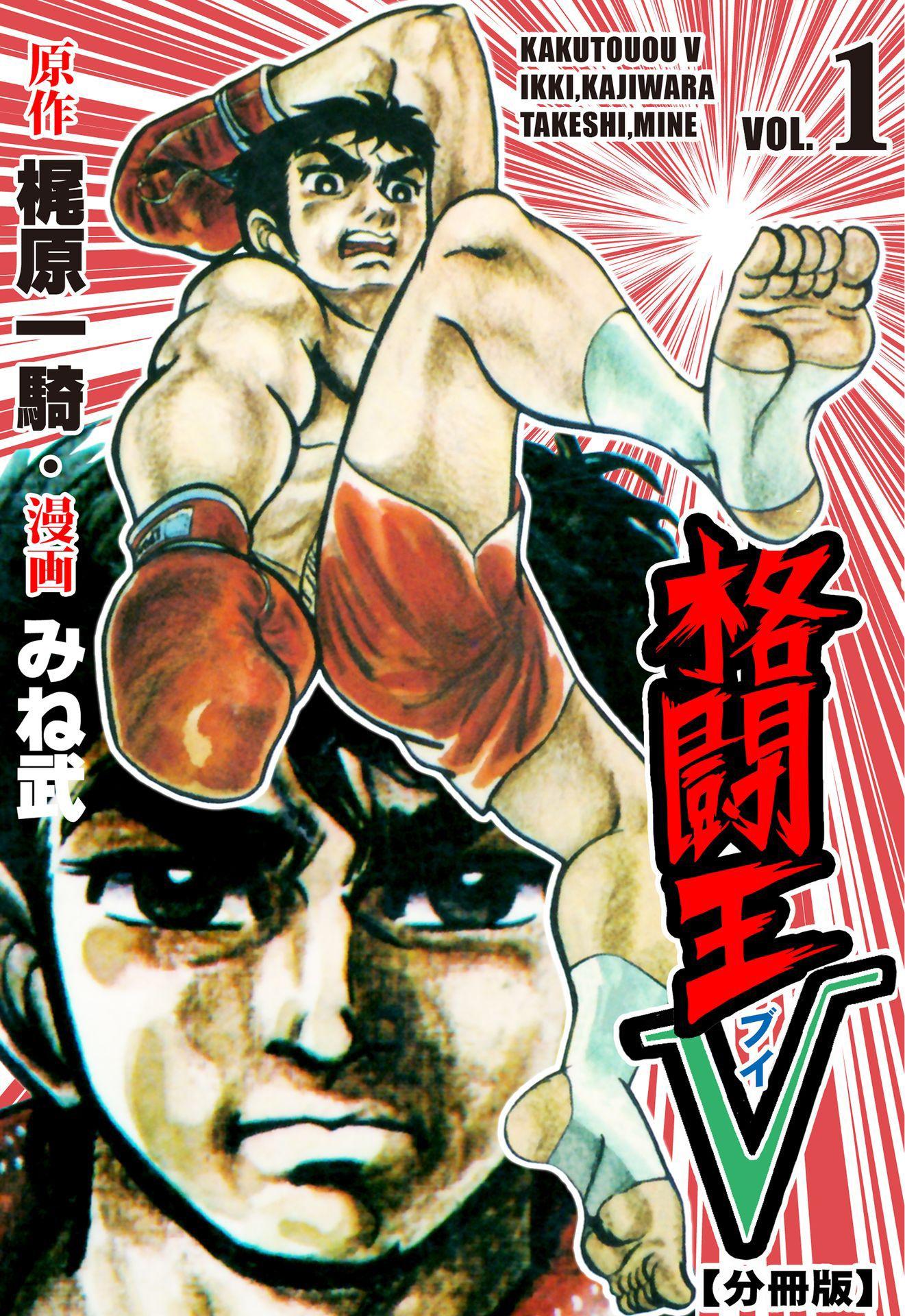 格闘王V【分冊版】(第1巻)