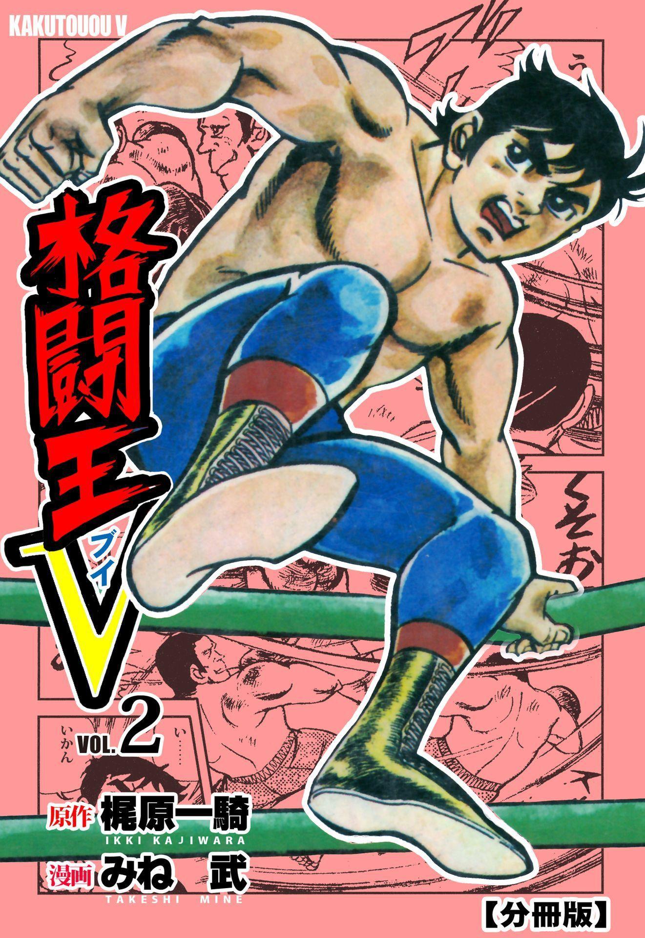 格闘王V【分冊版】(第2巻)
