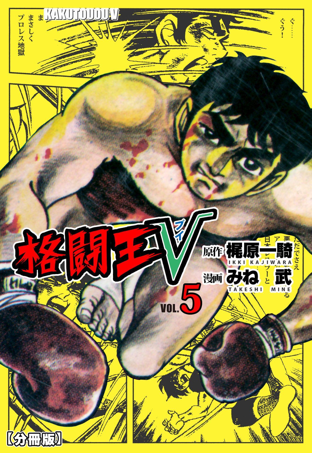 格闘王V【分冊版】(第5巻)