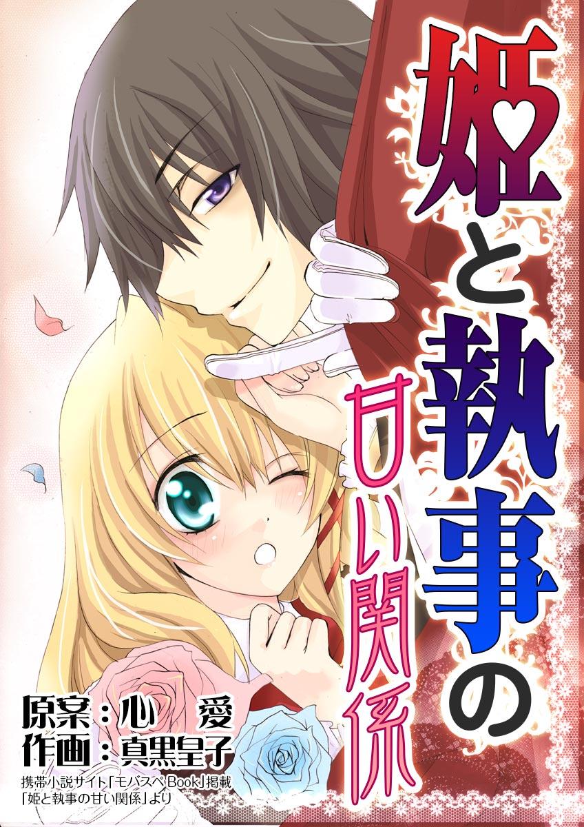 (第1巻) 姫と執事の甘い関係