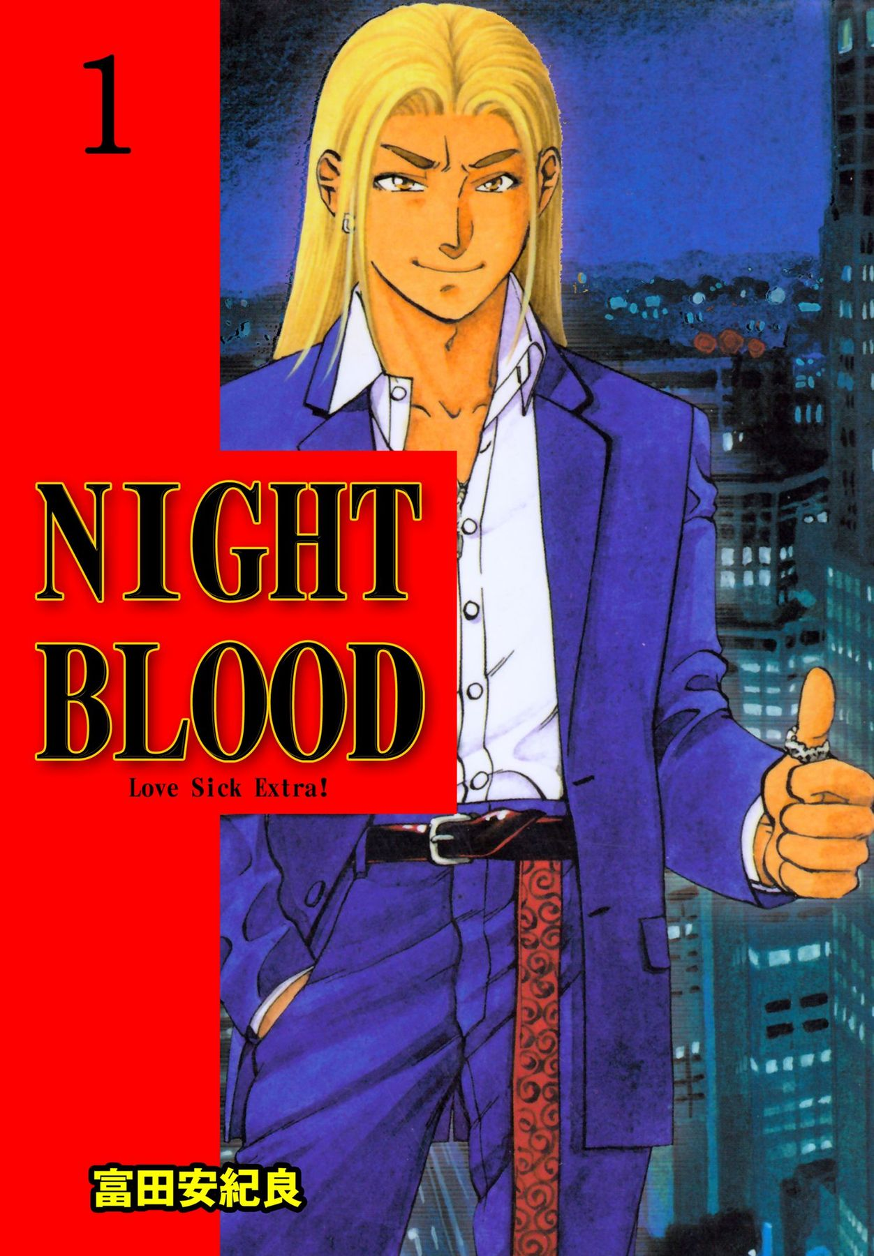 NIGHT BLOOD(第1巻)